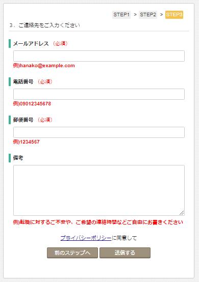 介護JJの登録画面-STEP3