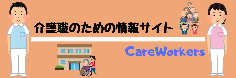 介護職のための情報サイト